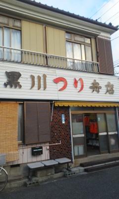 20180822_kurokawamaru01.png